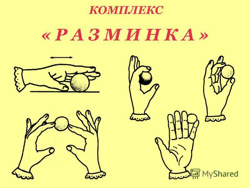 КОМПЛЕКС « Р А З М И Н К А »