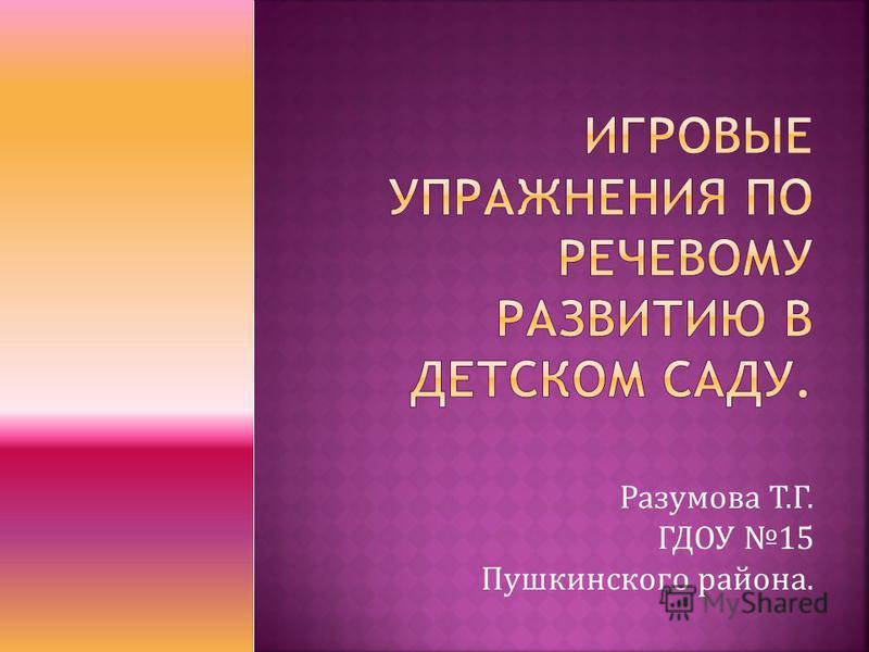 Разумова Т.Г. ГДОУ 15 Пушкинского района.