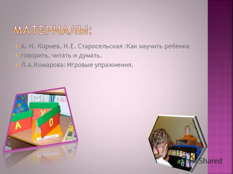 А. Н. Корнев, Н.Е. Старосельская :Как научить ребенка говорить, читать и думать. Л.А.Комарова: Игровые упражнения.