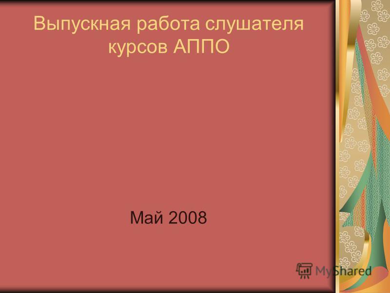 Выпускная работа слушателя курсов АППО Май 2008