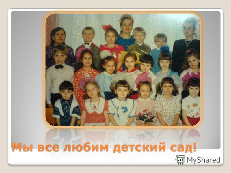 Мы все любим детский сад!