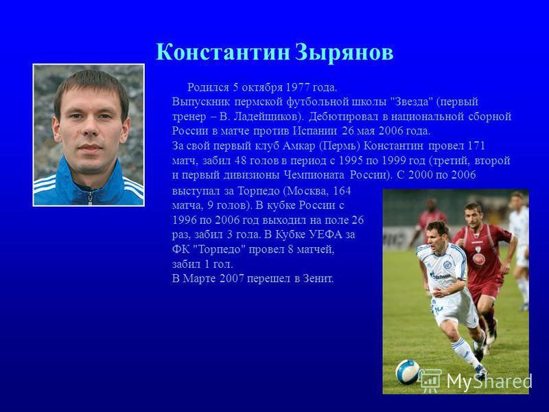 Константин Зырянов Родился 5 октября 1977 года. Выпускник пермской футбольной школы