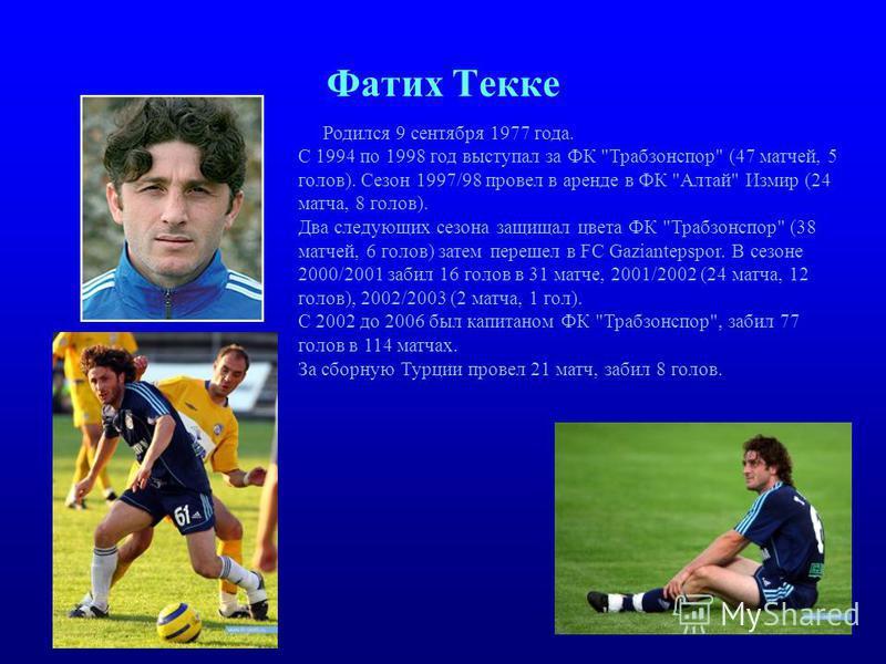 Фатих Текке Родился 9 сентября 1977 года. С 1994 по 1998 год выступал за ФК