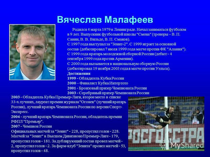 Вячеслав Малафеев Родился 4 марта 1979 в Ленинграде. Начал заниматься футболом в 9 лет. Выпускник футбольной школы