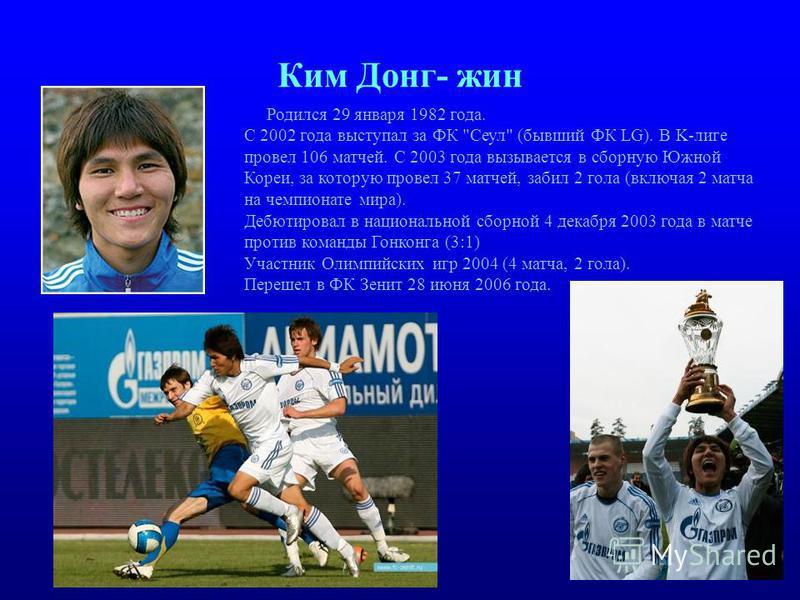 Ким Донг- жин Родился 29 января 1982 года. C 2002 года выступал за ФК