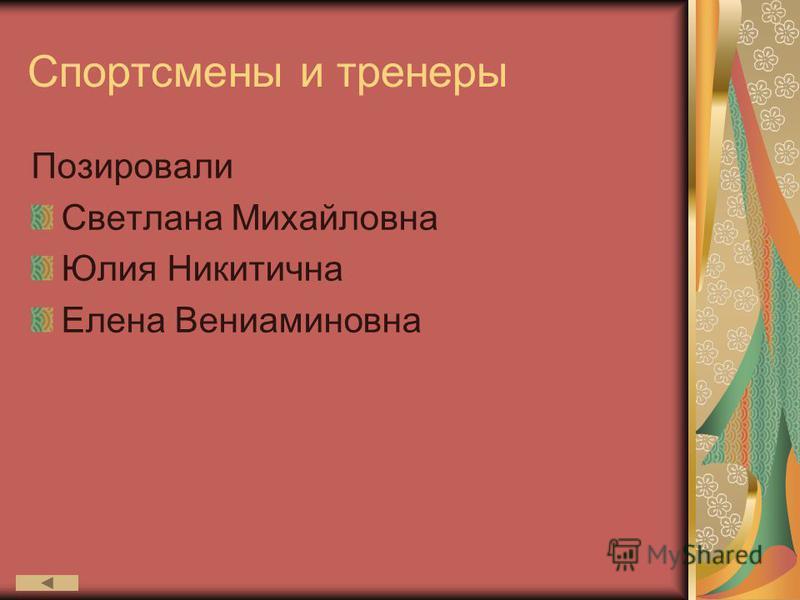 Спортсмены и тренеры Позировали Светлана Михайловна Юлия Никитична Елена Вениаминовна
