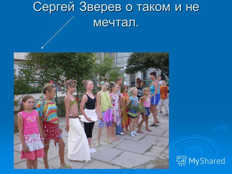 Сергей Зверев о таком и не мечтал.