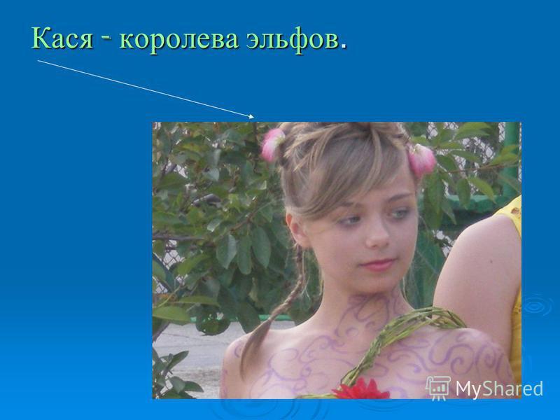 Кася - королева эльфов.