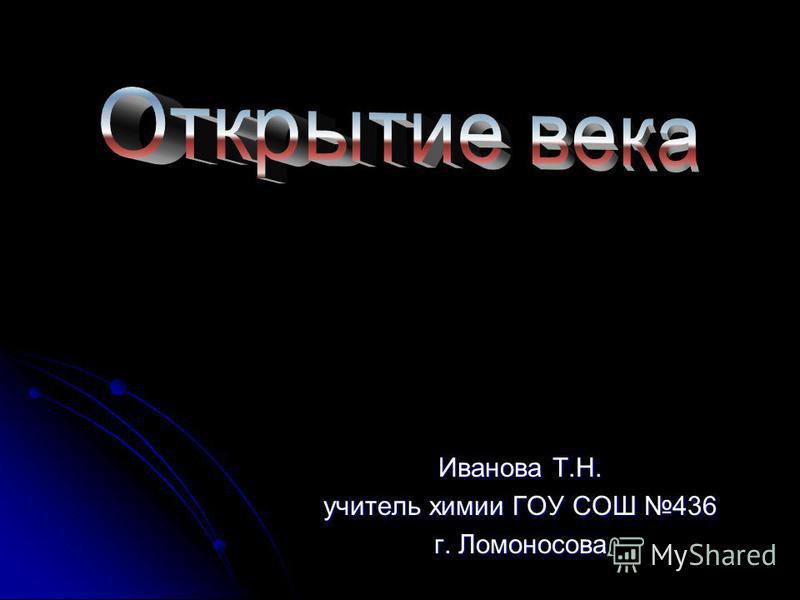Иванова Т.Н. учитель химии ГОУ СОШ 436 г. Ломоносова