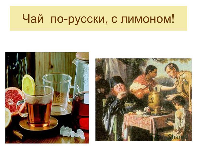 Чай по-русски, с лимоном!