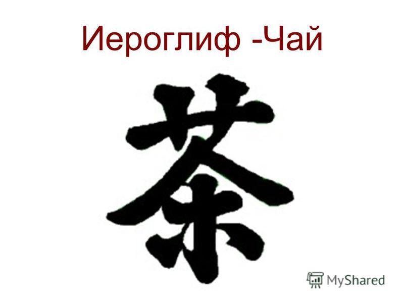Иероглиф -Чай