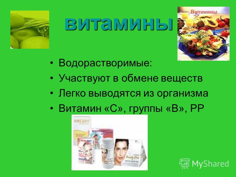 витамины Водорастворимые: Участвуют в обмене веществ Легко выводятся из организма Витамин «С», группы «В», РР
