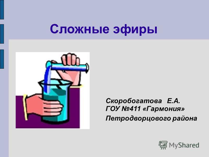Сложные эфиры Скоробогатова Е.А. ГОУ 411 «Гармония» Петродворцового района
