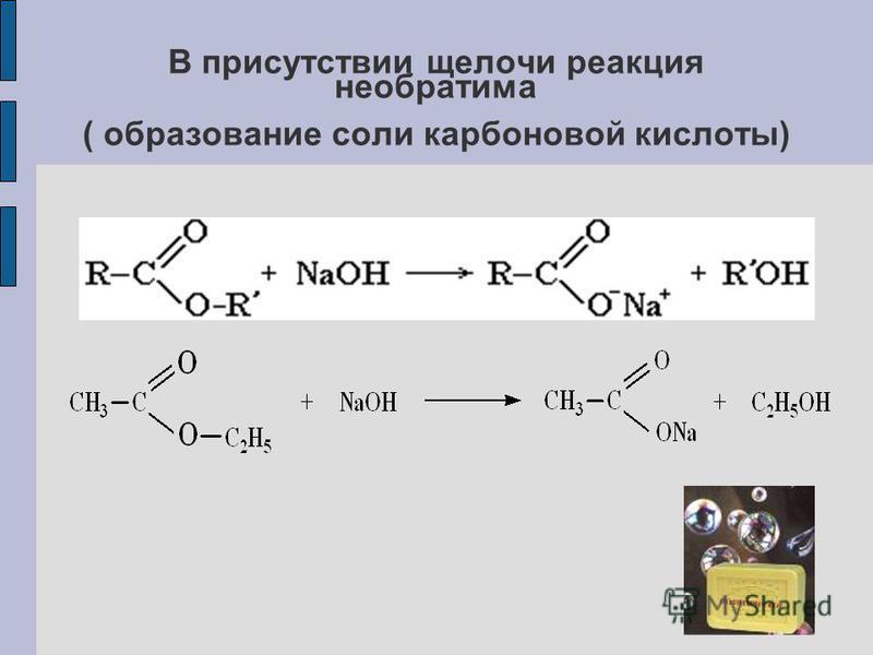 В присутствии щелочи реакция необратима ( образование соли карбоновой кислоты)