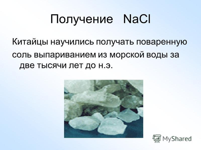 Получение NaCl Китайцы научились получать поваренную соль выпариванием из морской воды за две тысячи лет до н.э.