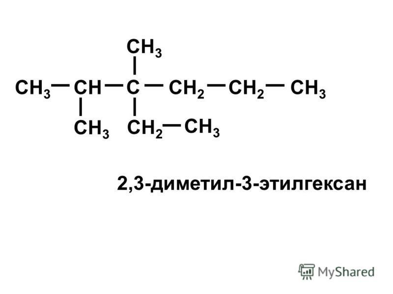 CH 3 CH C CH 2 CH 3 CH 2 CH 3 2,3-диметил-3-этилгексан
