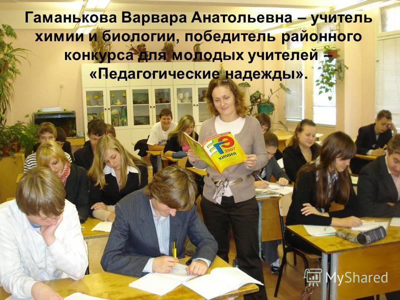 Гаманькова Варвара Анатольевна – учитель химии и биологии, победитель районного конкурса для молодых учителей – «Педагогические надежды».