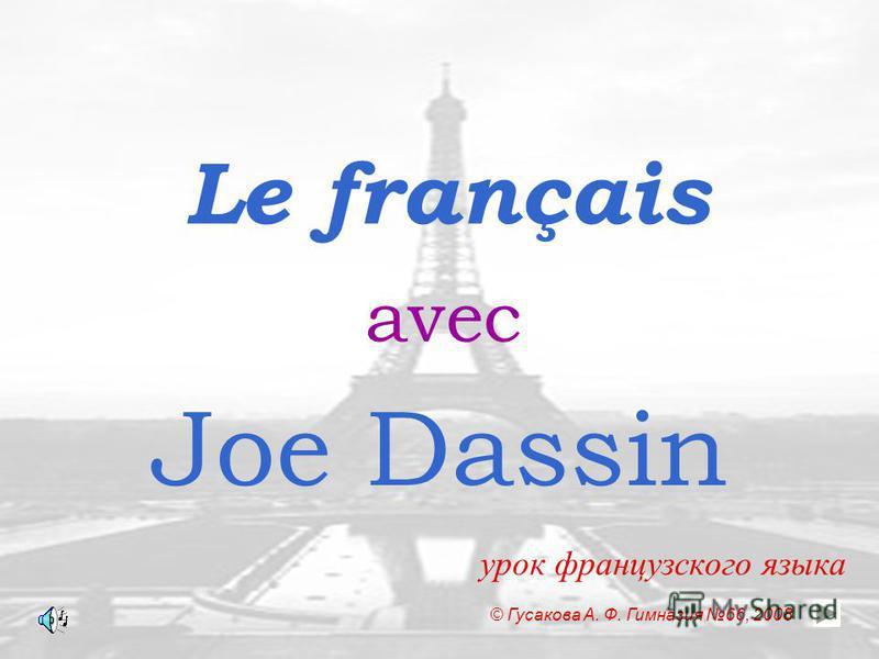 Le français урок французского языка Joe Dassin avec © Гусакова А. Ф. Гимназия 66, 2008