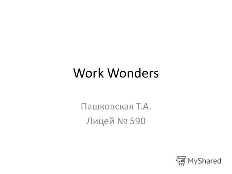 Work Wonders Пашковская Т.А. Лицей 590