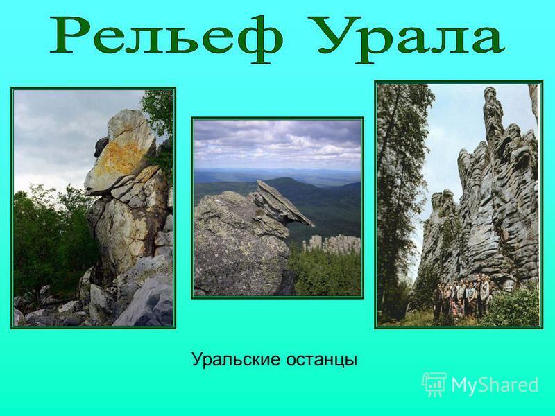 Уральские останцы