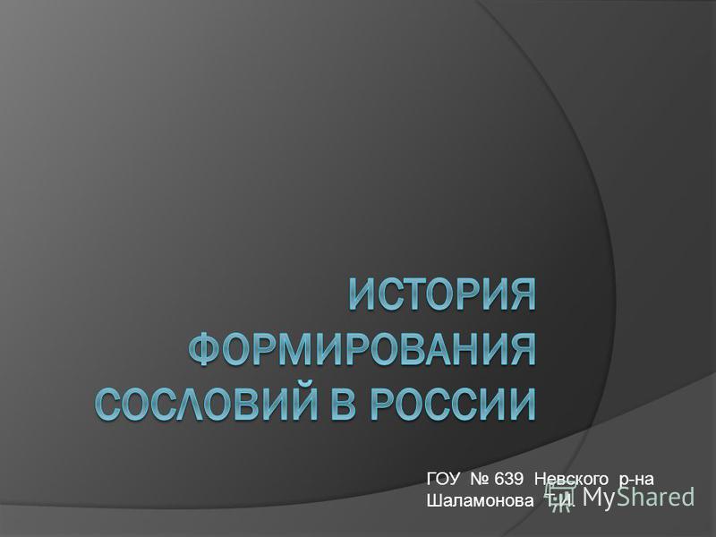 ГОУ 639 Невского р-на Шаламонова Т.И.