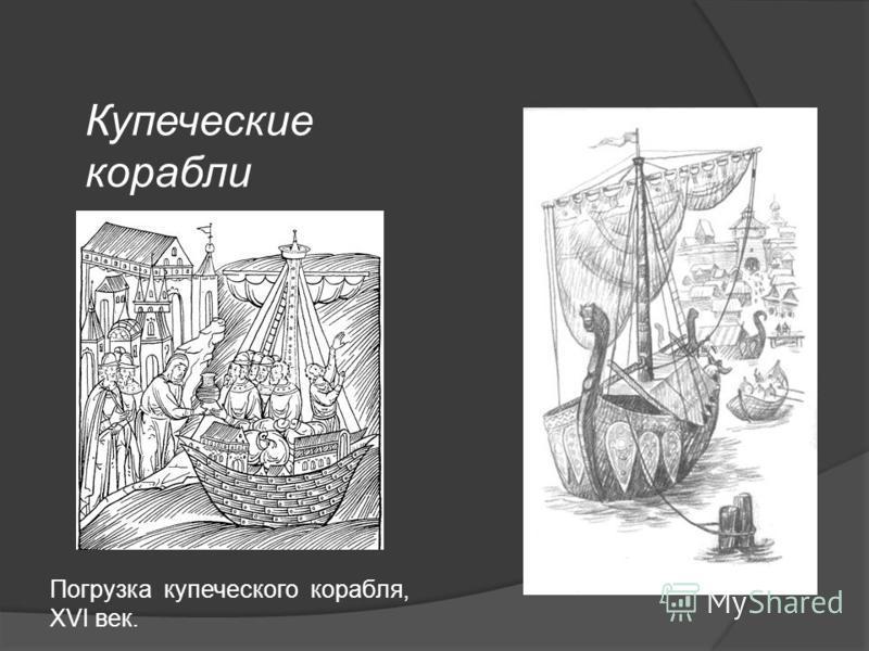 Купеческие корабли Погрузка купеческого корабля, XVI век.