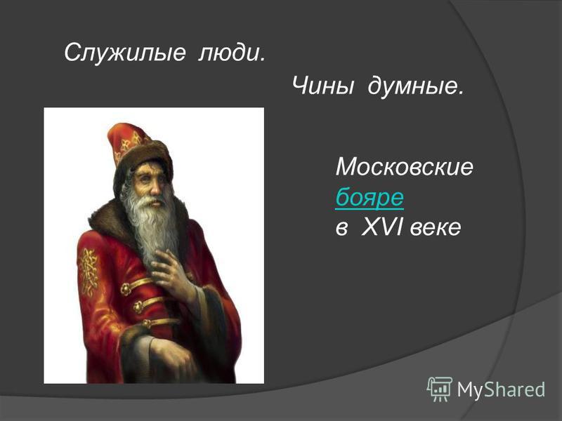 Служилые люди. Чины думные. Московские бояре в XVI веке