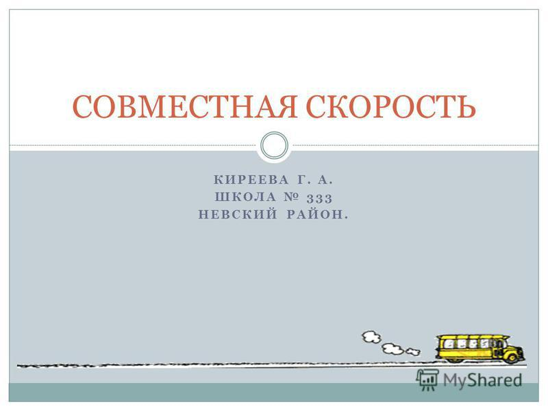 КИРЕЕВА Г. А. ШКОЛА 333 НЕВСКИЙ РАЙОН. СОВМЕСТНАЯ СКОРОСТЬ