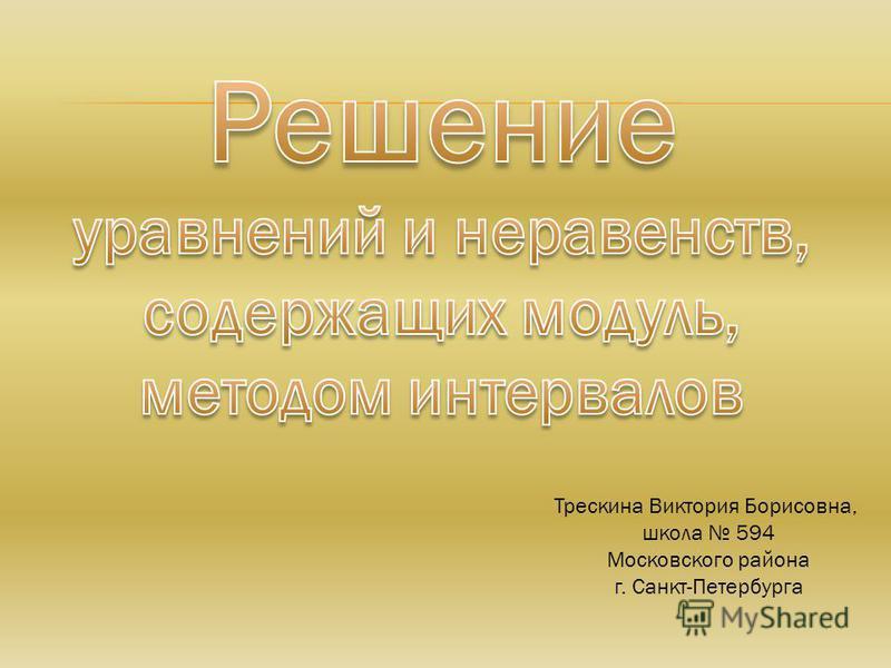 Трескина Виктория Борисовна, школа 594 Московского района г. Санкт-Петербурга