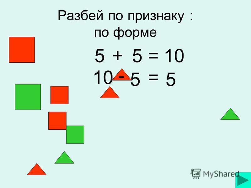Разбей по признаку : по форме 5+5=10 - 5 = 5