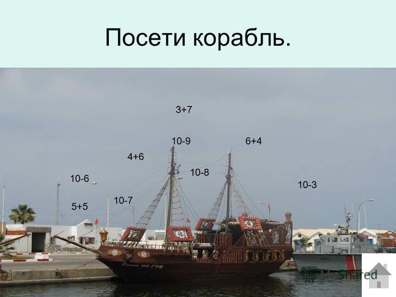 Посети корабль. 10-8 10-6 10-7 6+4 10-3 5+5 4+6 10-9 3+7