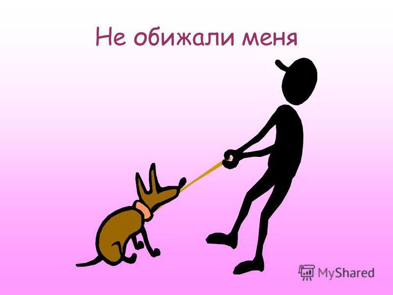 Гуляли со мной