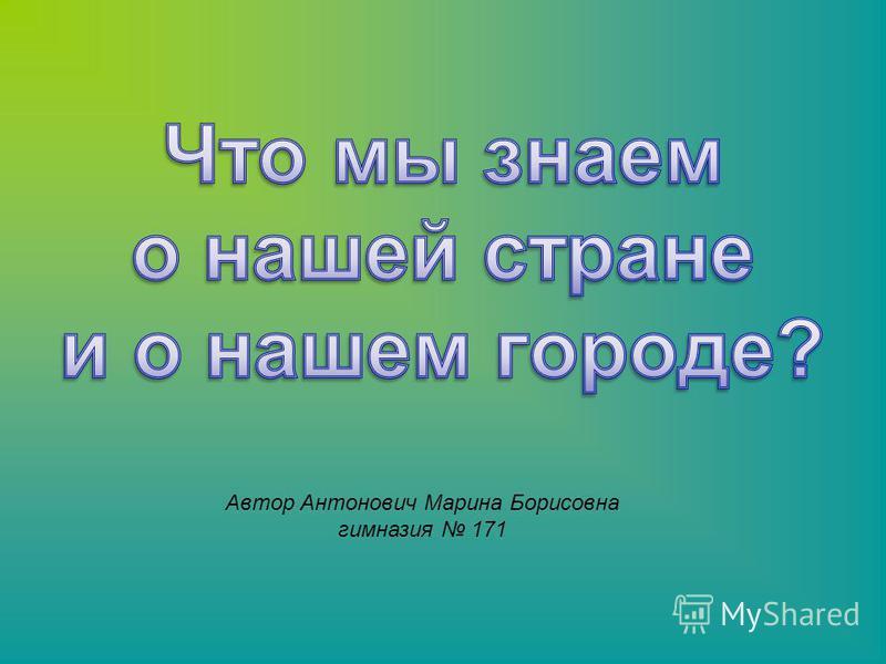 Автор Антонович Марина Борисовна гимназия 171