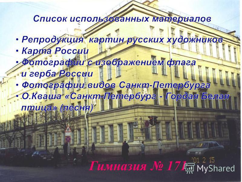 Гимназия 171