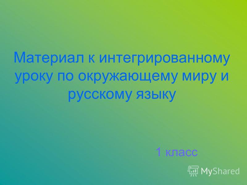 Материал к интегрированному уроку по окружающему миру и русскому языку 1 класс