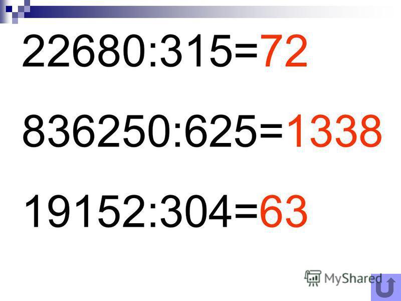 22680:315=72 836250:625=1338 19152:304=63