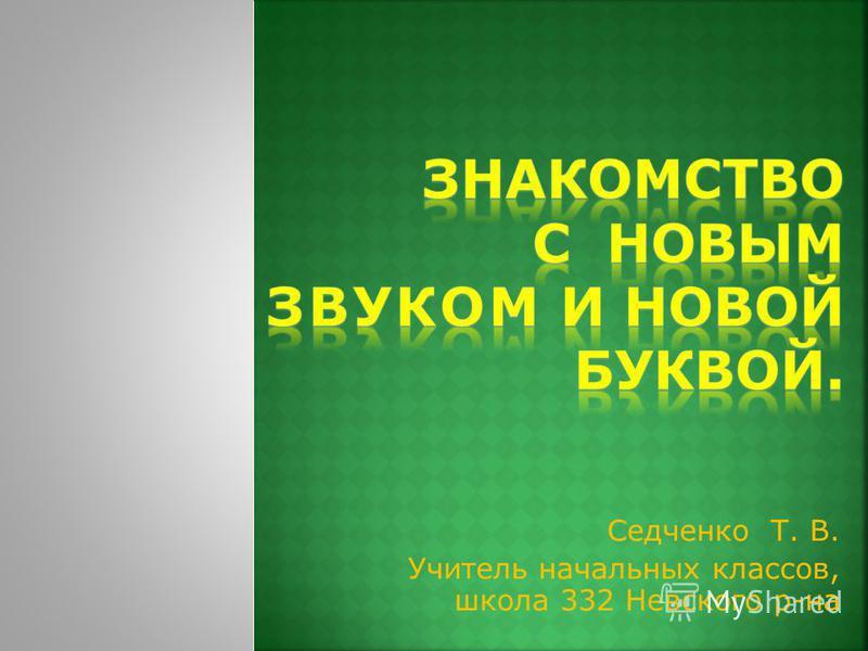 Седченко Т. В. Учитель начальных классов, школа 332 Невского р-на