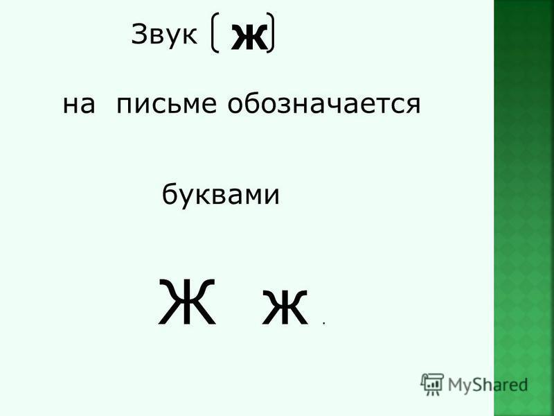Звук Ж на письме обозначается буквами Ж ж.