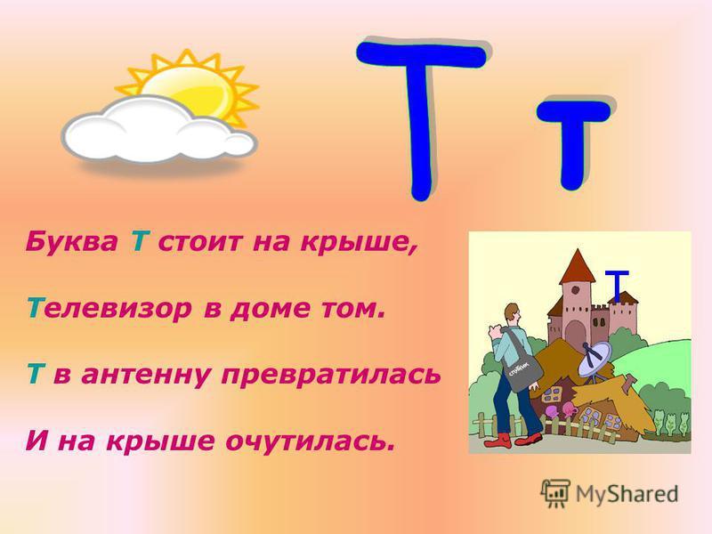 Буква Т стоит на крыше, Телевизор в доме том. Т в антенну превратилась И на крыше очутилась.