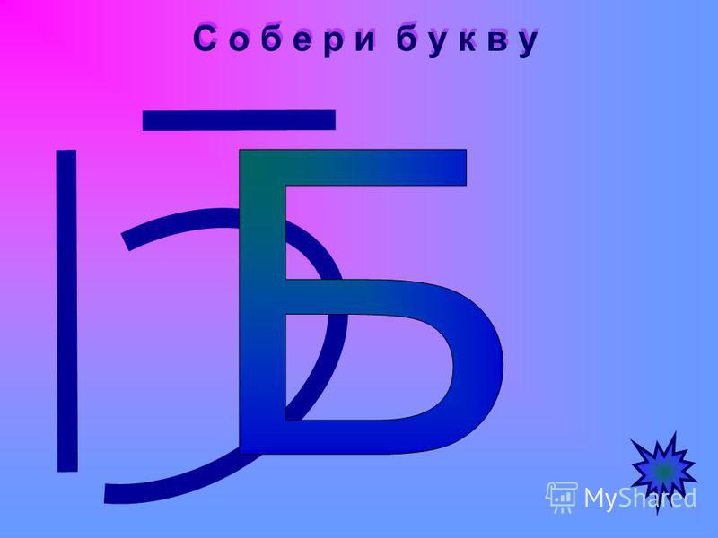 С о б е р и б у к в у