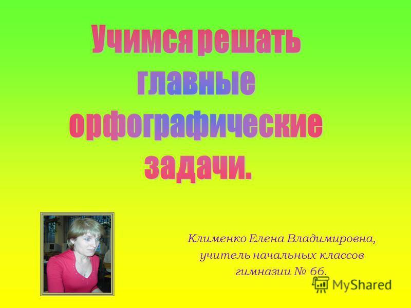 Клименко Елена Владимировна, учитель начальных классов гимназии 66.