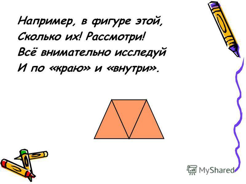 Очень быстро и умело «Треугольники считать». один два три