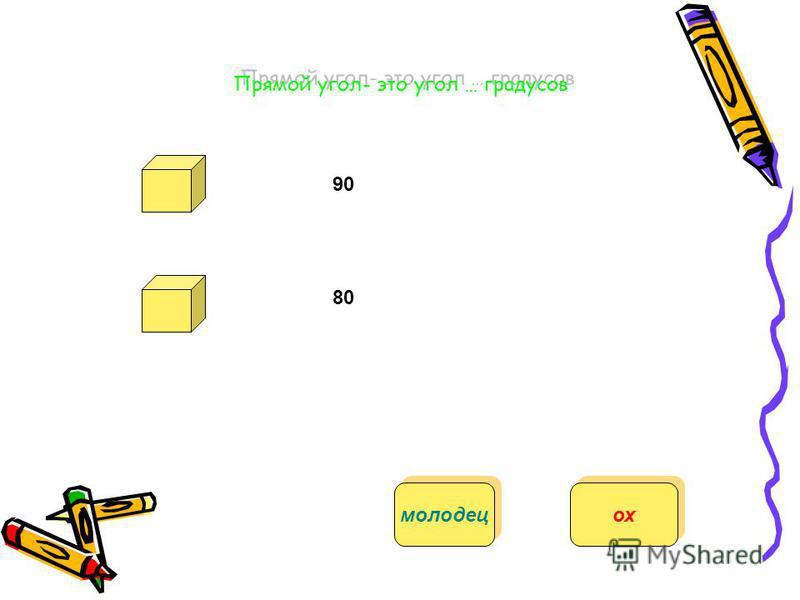 6 5 3 Из скольких спичек можно сложить треугольник ох молодец