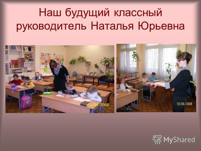 Наш будущий классный руководитель Наталья Юрьевна