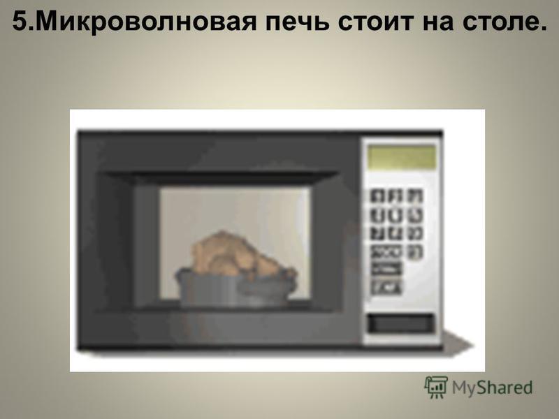 5. Микроволновая печь стоит на столе.