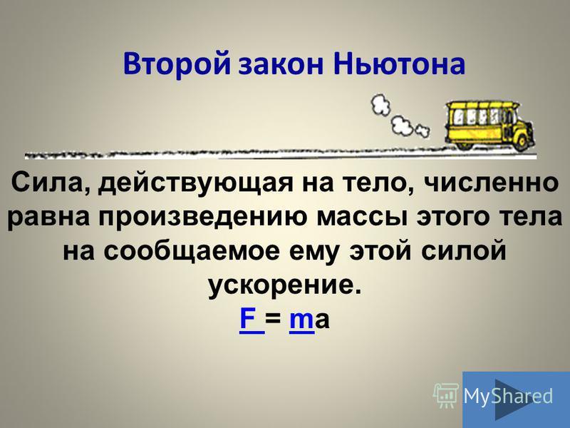 Второй закон Ньютона Сила, действующая на тело, численно равна произведению массы этого тела на сообщаемое ему этой силой ускорение. F F = mam