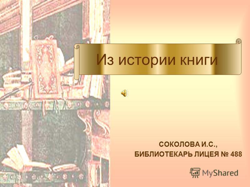 Из истории книги СОКОЛОВА И.С., БИБЛИОТЕКАРЬ ЛИЦЕЯ 488