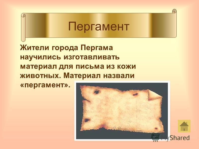 Жители города Пергама научились изготавливать материал для письма из кожи животных. Материал назвали «пергамент». Пергамент