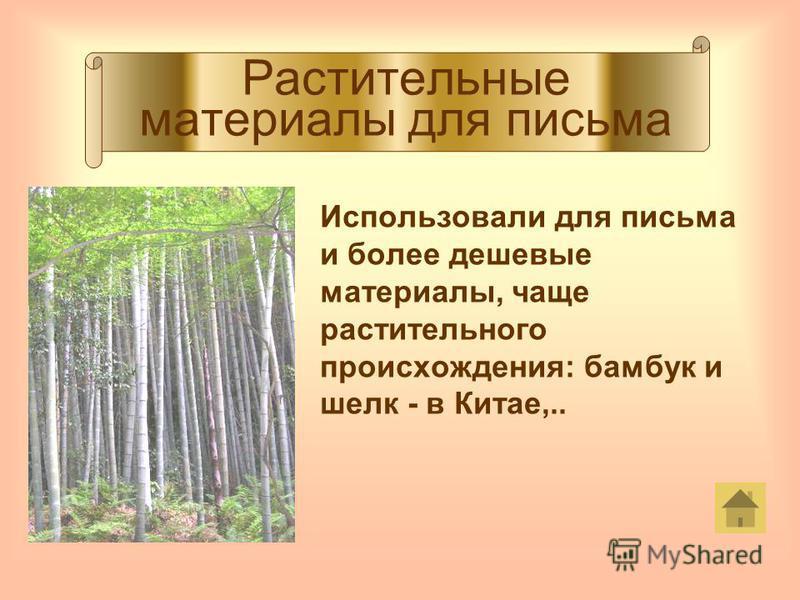 Использовали для письма и более дешевые материалы, чаще растительного происхождения: бамбук и шелк - в Китае,.. Растительные материалы для письма