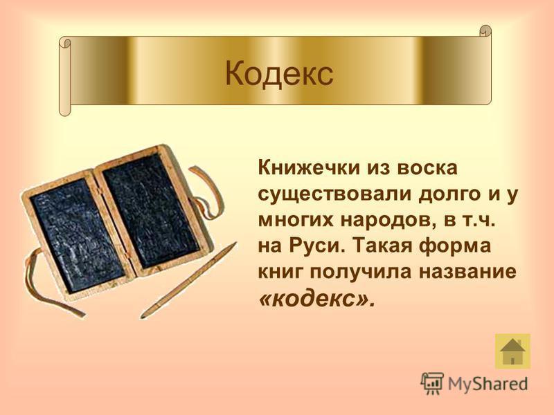 Кодекс Книжечки из воска существовали долго и у многих народов, в т.ч. на Руси. Такая форма книг получила название «кодекс».